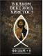 История: наука или вымысел? Фильм9. В каком веке жил Христос?