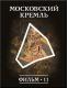 История: наука или вымысел? Фильм11. Московский Кремль Версия 1.0.2