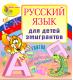 Русский язык для детей эмигрантов
