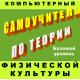 Белецкий Сергей Валентинович Компьютерный самоучитель по теории физической культуры (базовый уровень)