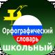 Орфографический словарь русского языка для Android