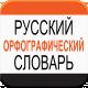 Русский орфографический словарь для Android