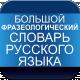 Большой фразеологический словарь русского языка для Android