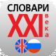 Большой академический англо-русский и русско-английский словарь для Android