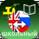 Школьный англо-русский и русско-английский словарь для Android