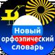 Новый орфоэпический словарь русского языка для Android