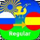 Русско->испанский словарь для Android