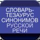 Словарь-тезаурус синонимов русской речи для Android Словарь-тезаурус синонимов русской речи для Android