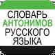 Paragon Software (SHDD) Словарь антонимов русского языка для Android
