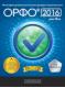 Информатик ОРФО 2016 для Mac