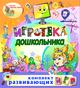 Игровой комплект «Игротека дошкольника» 2.4