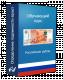 Обучающий курс «Банкноты Банка России»