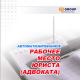АРМ юриста (адвоката) 8.5.0