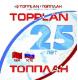 TopPlan Санкт-Петербург и Ленинградская область, Россия, Сочи, Крым 2016