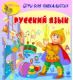 Игры для смекалистых. Русский язык