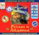 Руслан и Людмила (интерактивный мультфильм из серии «Волшебные истории Тутти»)