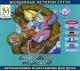Синдбад-мореход (интерактивный мультфильм из серии «Волшебные истории Тутти»)