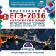 Тренажёр по подготовке к ЕГЭ-2016. Английский язык