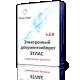 Электронный документооборот ЭТЛАС 6.2
