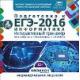 Тренажёр по подготовке к ЕГЭ-2016. Информатика