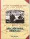 Русское экономическое чудо. Страницы истории. Фильм7. Блистательные банкроты