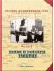 Русское экономическое чудо. Страницы истории. Фильм6. Банки и банкиры империи