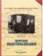 Русское экономическое чудо. Страницы истории. Фильм5. Царская индустриализация
