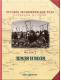 Русское экономическое чудо. Страницы истории. Фильм2. Земля и воля