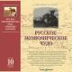 Русское экономическое чудо. Страницы истории. Фильмы 1–10