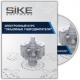 SIKE Электронный курс «Объемные гидродвигатели»