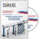 Корпоративные Системы Плюс Электронный курс «Правила эксплуатации трубопроводов под давлением»