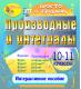 Мультимедийное учебное пособие «Производные и интегралы»