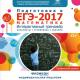 Тренажёр по подготовке к ЕГЭ-2017. Математика (профильный)