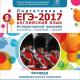 Тренажёр по подготовке к ЕГЭ-2017. Английский язык