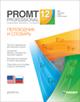 PROMT Professional 12 (электронная версия)
