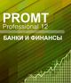 PROMT Professional Банки и финансы 12