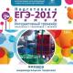 Тренажёр по подготовке к ЕГЭ-2017. Химия
