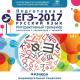 Тренажёр по подготовке к ЕГЭ-2017. Русский язык