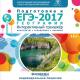 Тренажёр по подготовке к ЕГЭ-2017. География