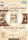 Леонардо да Винчи — гений, неподвластный времени (мультимедийная энциклопедия Кирилла и Мефодия) Версия 2.0