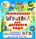 Познавательная игротека для детского сада