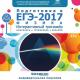 Тренажёр по подготовке к ЕГЭ-2017. Физика
