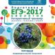 Тренажёр по подготовке к ЕГЭ-2017. Биология