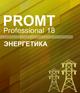 PROMT Professional Энергетика 18