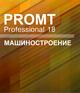 PROMT Professional Машиностроение 18