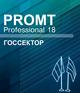 PROMT Professional Госсектор 18
