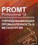 PROMT PROMT Professional Горнодобывающая промышленность и металлургия 18