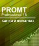 PROMT PROMT Professional Банки и финансы 18