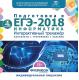 Тренажёр по подготовке к ЕГЭ-2018. Информатика (Паскаль и Си)