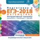 Тренажёр по подготовке к ЕГЭ-2018. Математика (профильный уровень)